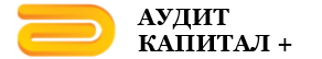 АУДИТ КАПИТАЛ+